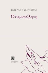 Ονειροπώληση-Εξώφυλλο